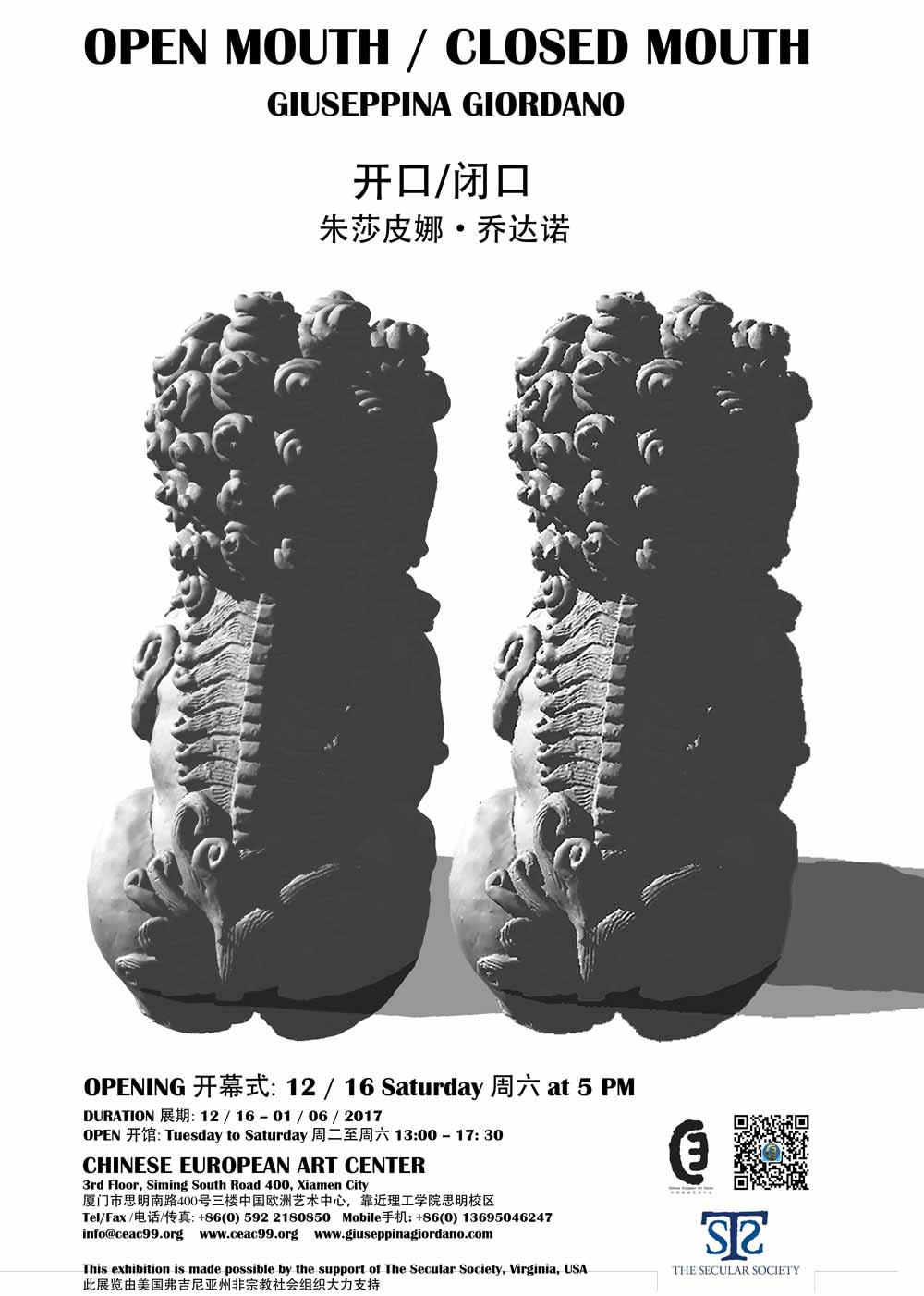 Chinese European Art Center, Xiamen, CHINA- artist in residence (october 2017/january 2018)